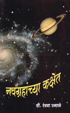 Navgrahanchya Kakshet