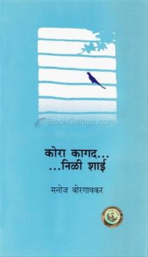 Kora Kagad ... ... Nili Shai