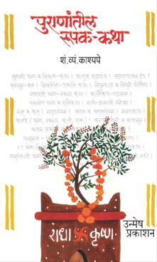 Puranantil Rupak Katha