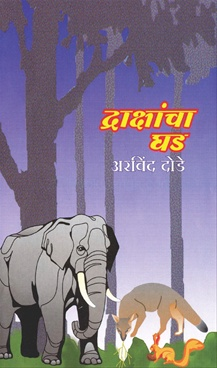 Drakshancha Ghad