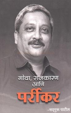 Goa, Rajkaran Ani Parrikar