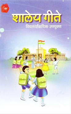 Vidyarthyankarita Upyukt Shaley Geete