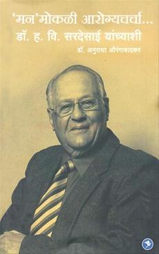 Manmokli Aarogyacharcha