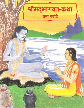 Shrimad Bhagvat Katha