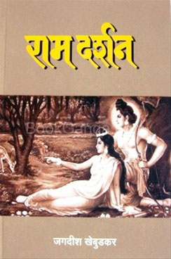 Ramdarshan