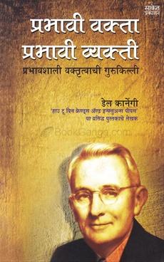 Prabhavi Vakta Prabhavi Vyakti