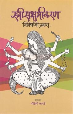 Strisakshamikaran Vividhangi Pravas