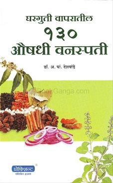 Gharguti Vaparatil 130 Aushadhi Vanaspati