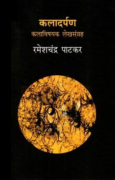 Kaladarpan Kalavishayak Lekhsangraha