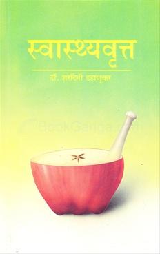 Swasthyavrutta