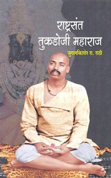 Rashtrasant Tukdoji Maharaj