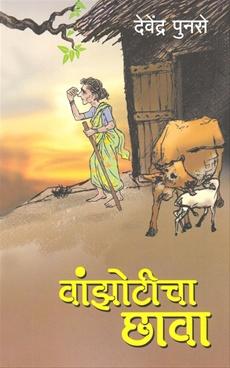 Vanjhoticha chhawa