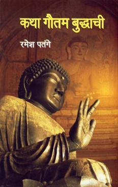 Katha Gautam Buddhachi