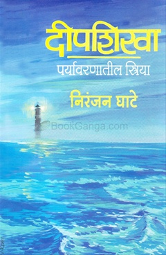 Dipashikha