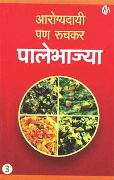 Arogyadayi Pan Ruchakar Palebhajya
