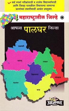 Apala Palghar Jilha