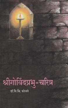 Shrigovindprabhu - Charitra