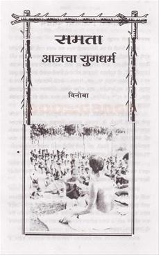 Samata Ajacha Yugadharm