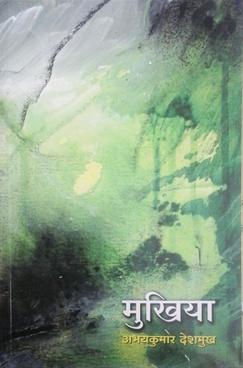 Mukhiya