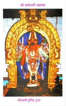 Shree Shakambhari Mahatmya