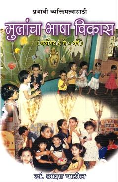 Prabhavi Vyaktimatvasathi Mulancha Bhasha Vikas