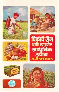 Pikanche Rog Ani Tyavaril Upay Bhag 1-2