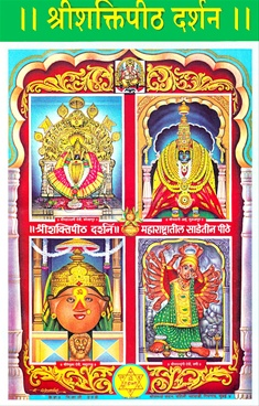Shrishaktipith Darshan