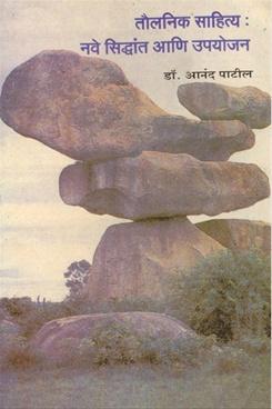 Toulanik Sahitya : Nave Siddhant Aani Upayojn