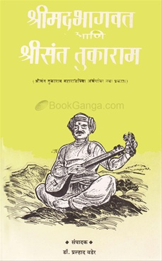 Shrimadbhagvat Ani Shreesant Tukaram