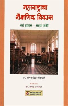Maharashtracha Shaikshanik Vikas