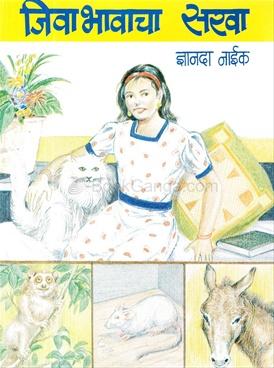 Jivabhavacha Sakha