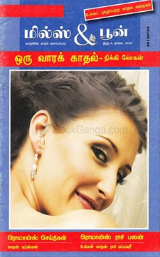 Oru Vaara Kaadhal (Mills & Boon Series)