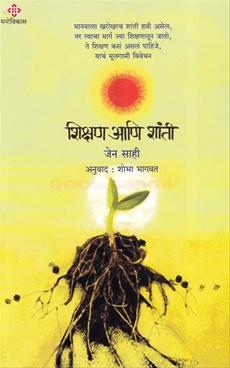 Shikshan Ani Shanti