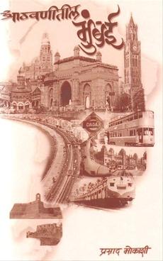 आठवणीतील मुंबई