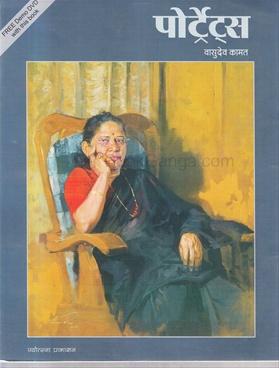 Portraits ( Marathi )