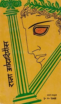 राजा ओयदिपौस