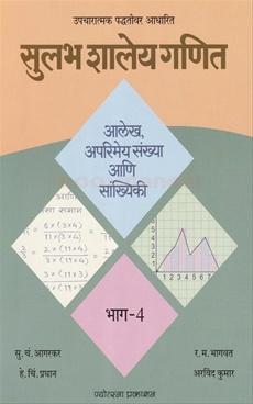 Sulabh Shaley Ganit Alekh Aparimey Sankhya Ani Sankhiki Bhag 4