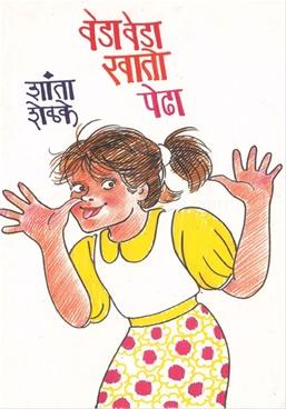 Veda Veda Khato Pedha