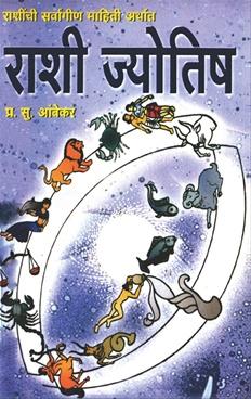 Rashi Jyotish