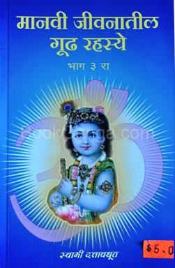 Manavi Jivanatil Gudh Rahasye - Bhag 3 Ra