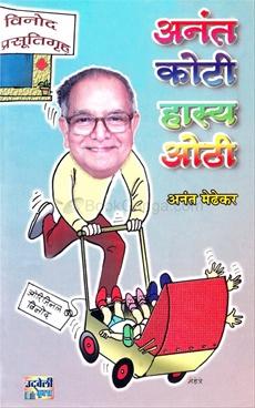 Anant Koti Hasya Othi