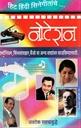 नोटेशन : हिट् हिंदी सिनेगीतांचे