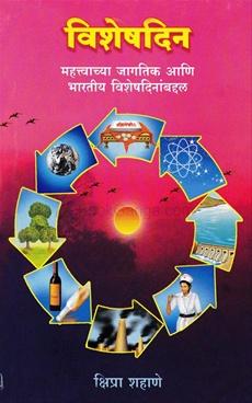 Vishesh Din
