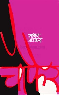 Choufer Bhag 1 La