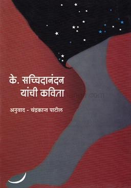 K. Satchidanandan Yanchi Kavita