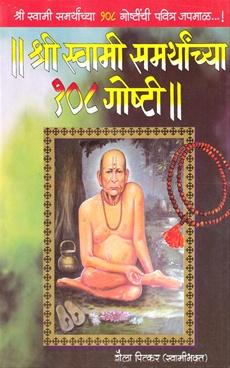 Shri Swami Samarthanchya 108 Goshti