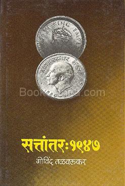 Sattantar : 1947 (Khand 2)