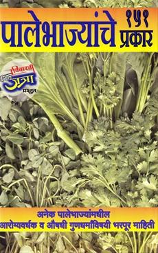 Palebhajyanche 151 Prakar