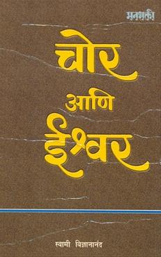 Chor Ani Ishwar