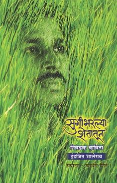 Sugibharalya Shetatun